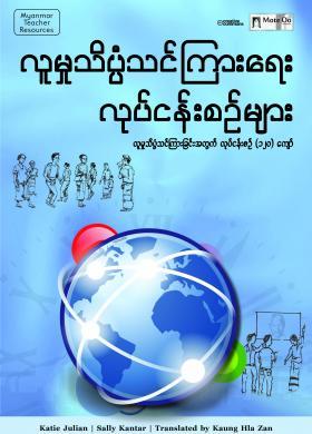 Activities for Social Science Teaching Myanmar Version | Mote Oo