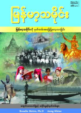 Histories of Burma Student Book Myanmar Version | Mote Oo
